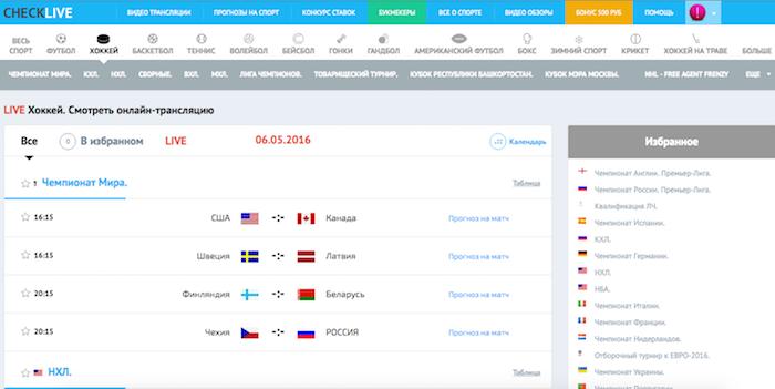 Хоккей онлайн на checklive.ru